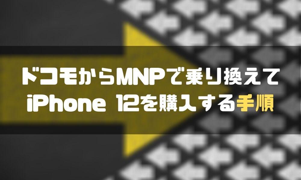 ドコモ_MNP_iPhone12_手順2