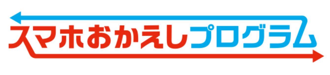 ドコモ_MNP_iPhone12_スマホおかえしプログラム