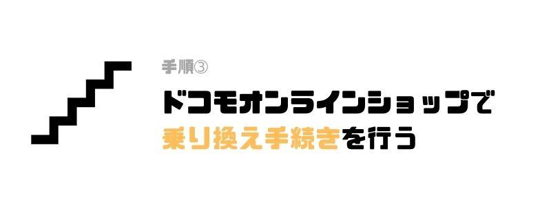 ドコモ_MNP_iPhone12_オンラインショップ