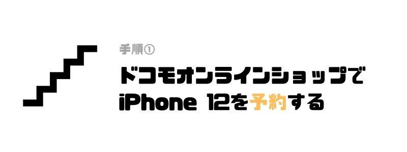 ドコモ_MNP_iPhone12_予約