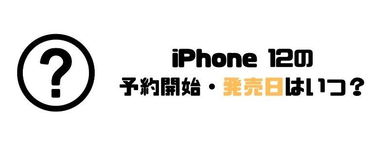 ドコモ_MNP_iPhone12_発売日