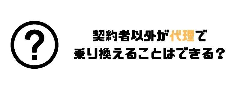 ドコモ_MNP_iPhone12_代理
