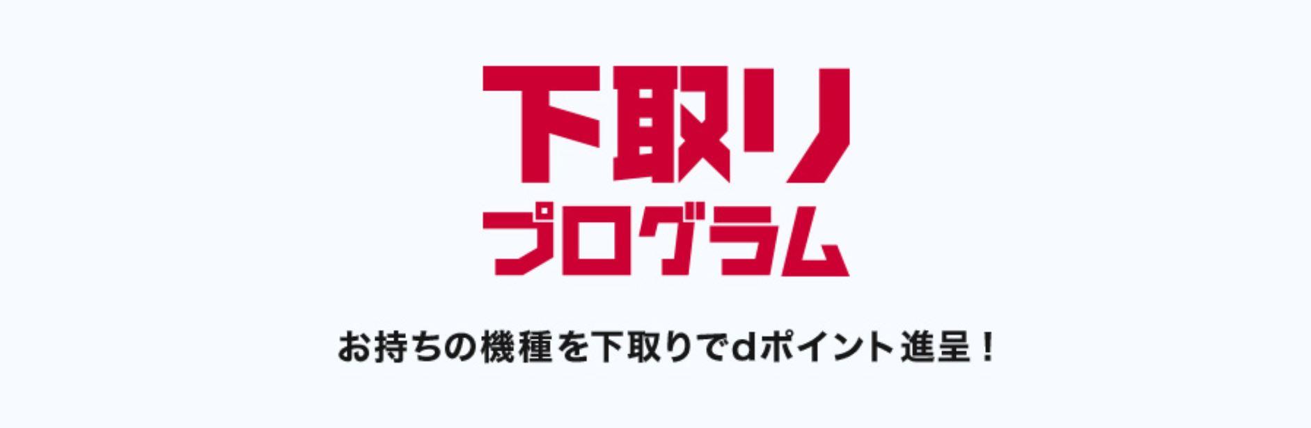 ドコモ_MNP_iPhone12_下取り