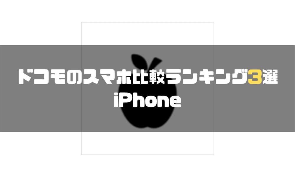 ドコモ_スマホ_比較_iPhone