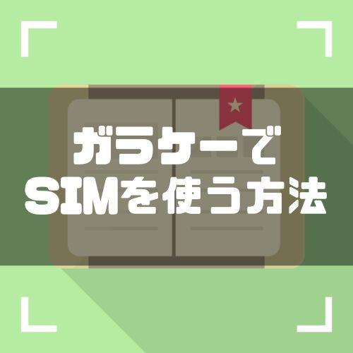 ガラケー格安SIM
