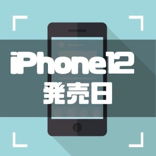 iPhone12の発売日が決定!値段・カラー・サイズまで全最新情報まとめ【10月14日更新】