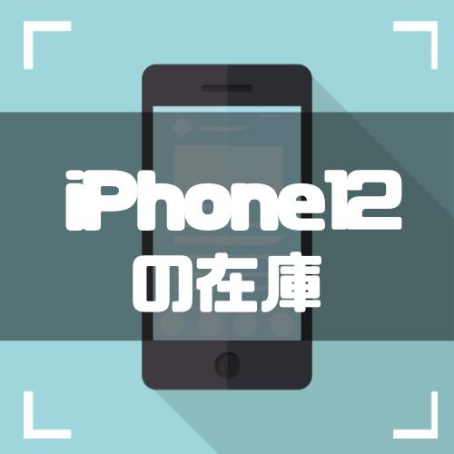 iPhone12の在庫・入荷状況の確認手順まで完全ガイド【iPhone12 mini / 12 Pro Max】