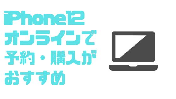 iPhone12_在庫_オンライン購入がおすすめ