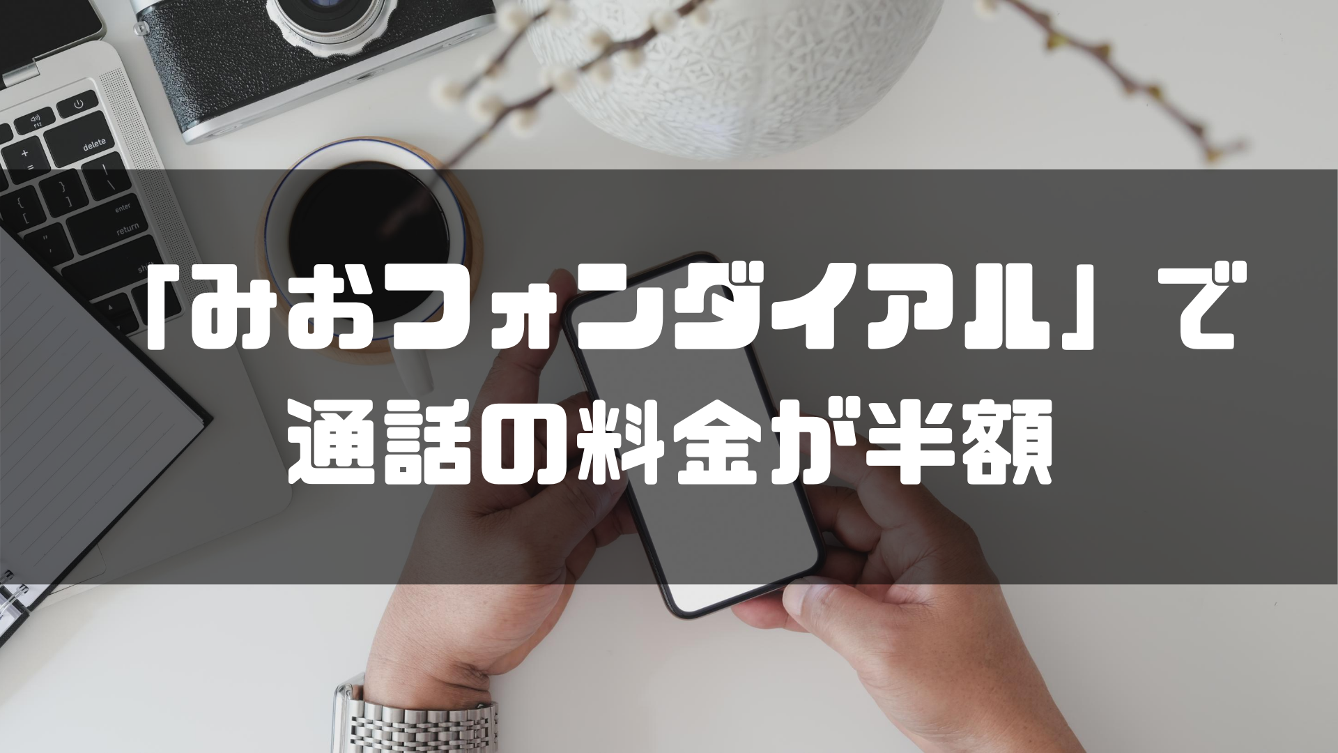 IIJmio_みおフォンダイアル