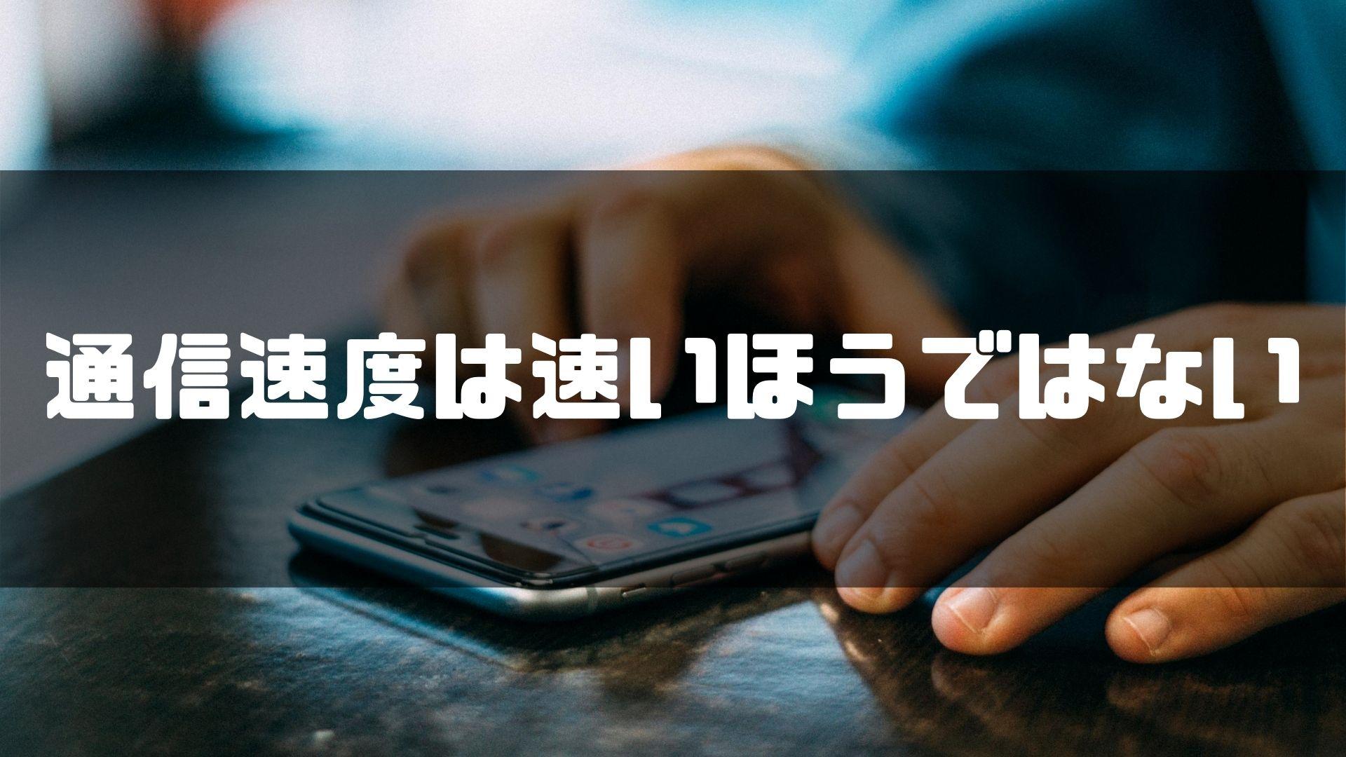 IIJmio_通信速度