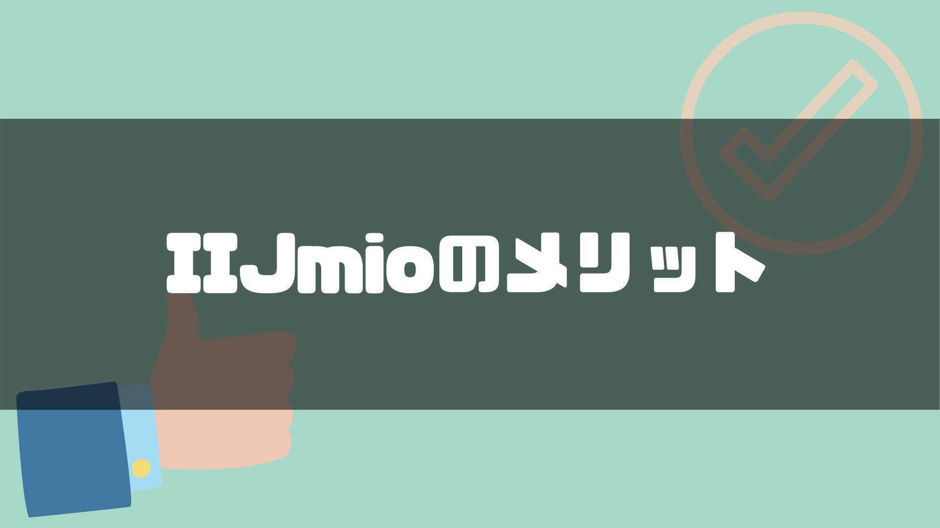 IIJmio-5つのメリット