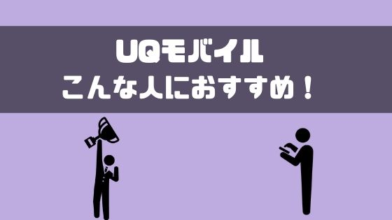 UQモバイル_おすすめな人