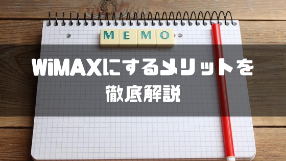 WiMAXにするメリット_