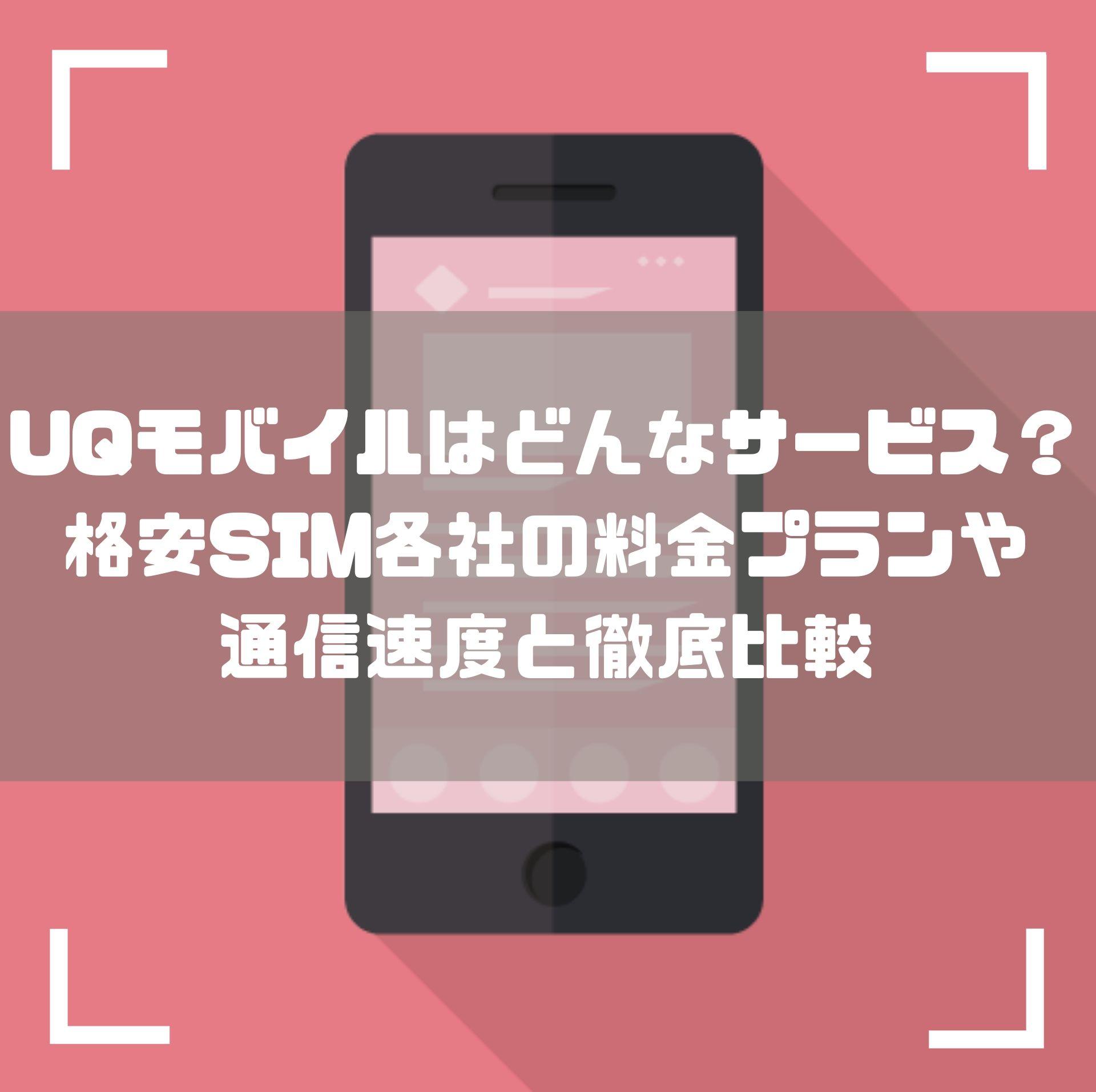 UQモバイルの評判・口コミは最悪?実際に使った口コミをもとに料金や速度を徹底解説!