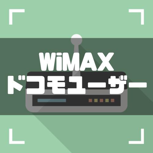 ドコモとWiMAXの組み合わせで超お得に?!WiMAXとドコモ新プラン「ギガホ・ギガライト」を徹底比較