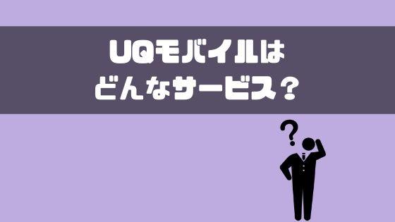 UQモバイル_サービス
