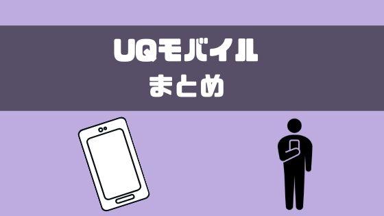 UQモバイル_まとめ