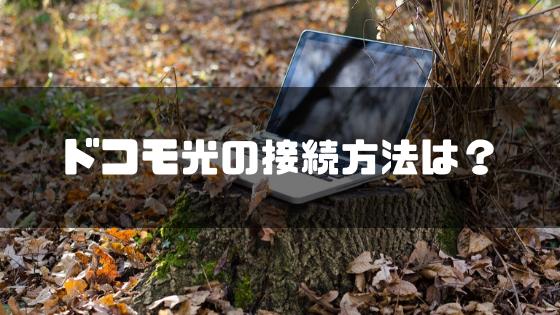 ドコモ光_無線LAN