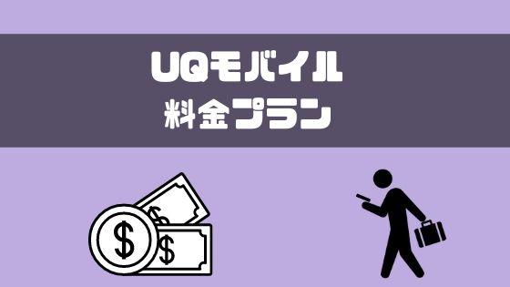UQモバイル_料金