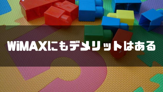 WiMAXのデメリット_