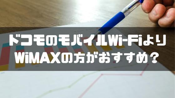 WiMAXの方がおすすめ_