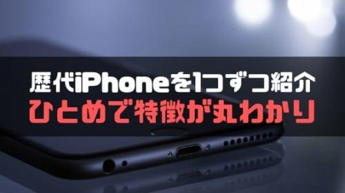 歴代_iPhone_特徴