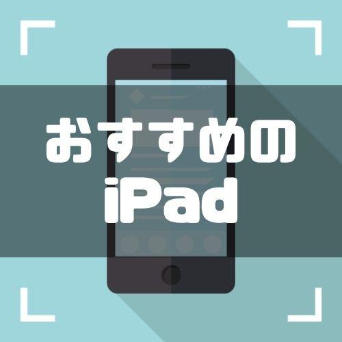 iPadのおすすめモデルはどれ?失敗しない選び方やポイントを徹底解説【2020年最新版】