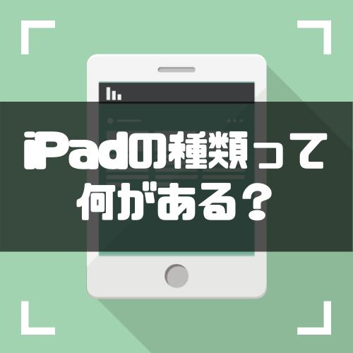 iPad_種類_サムネイル