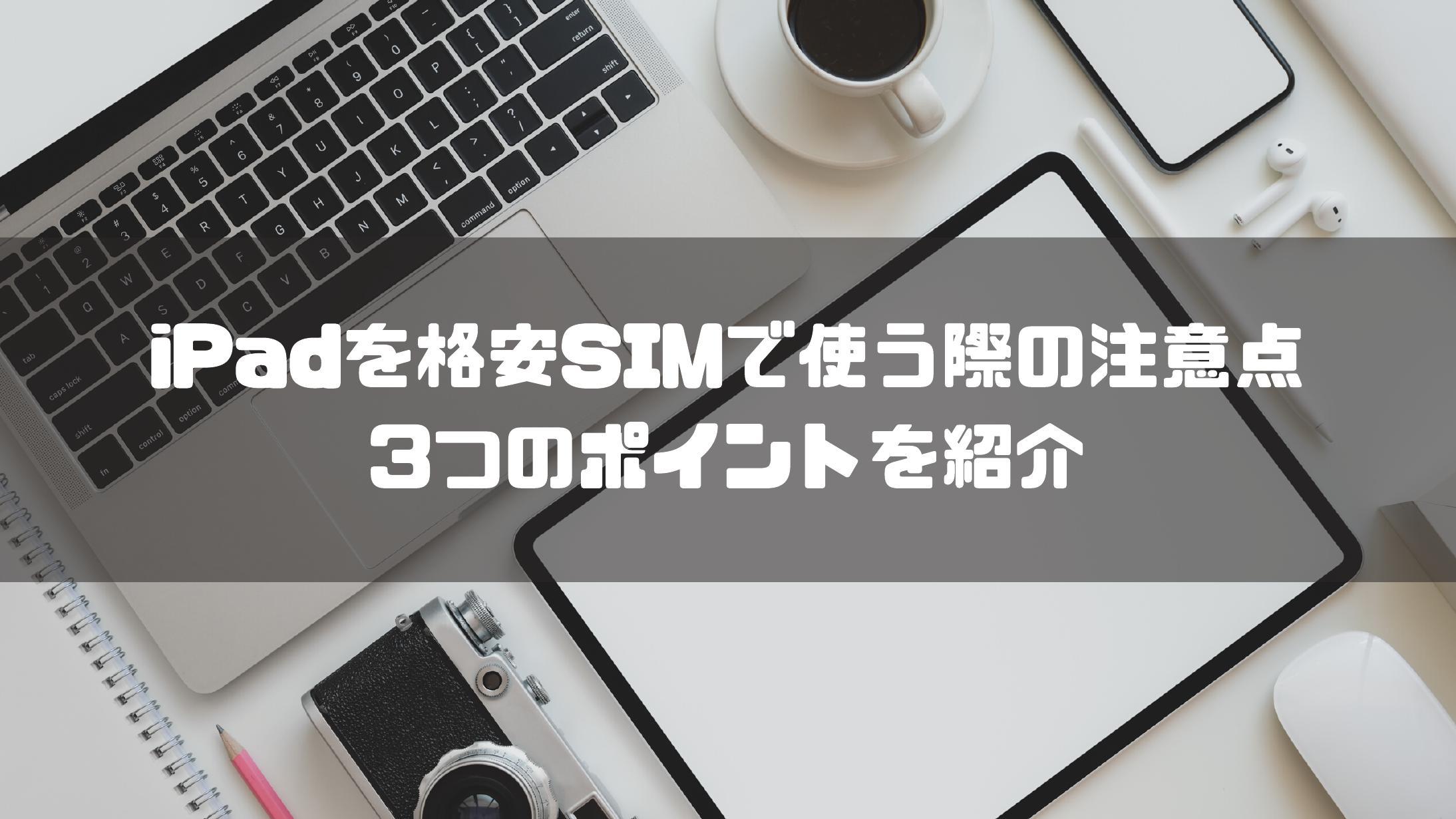 iPad_格安SIM_注意点_使う_ポイント_3つ_紹介