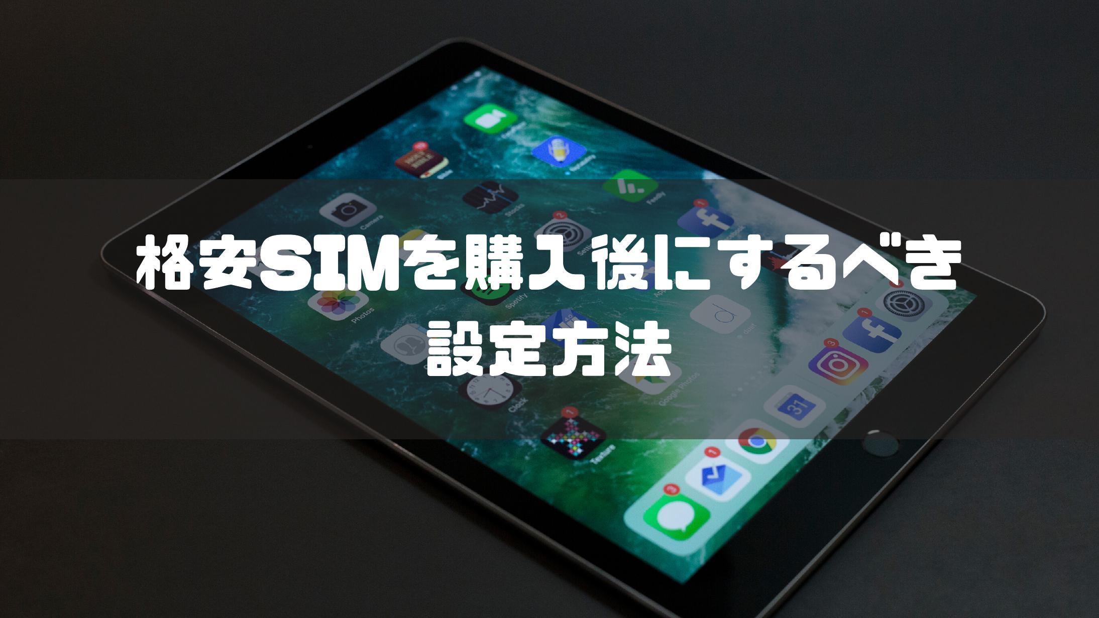 SIMフリー_格安SIM_利用_iPad_設定方法_設定_方法