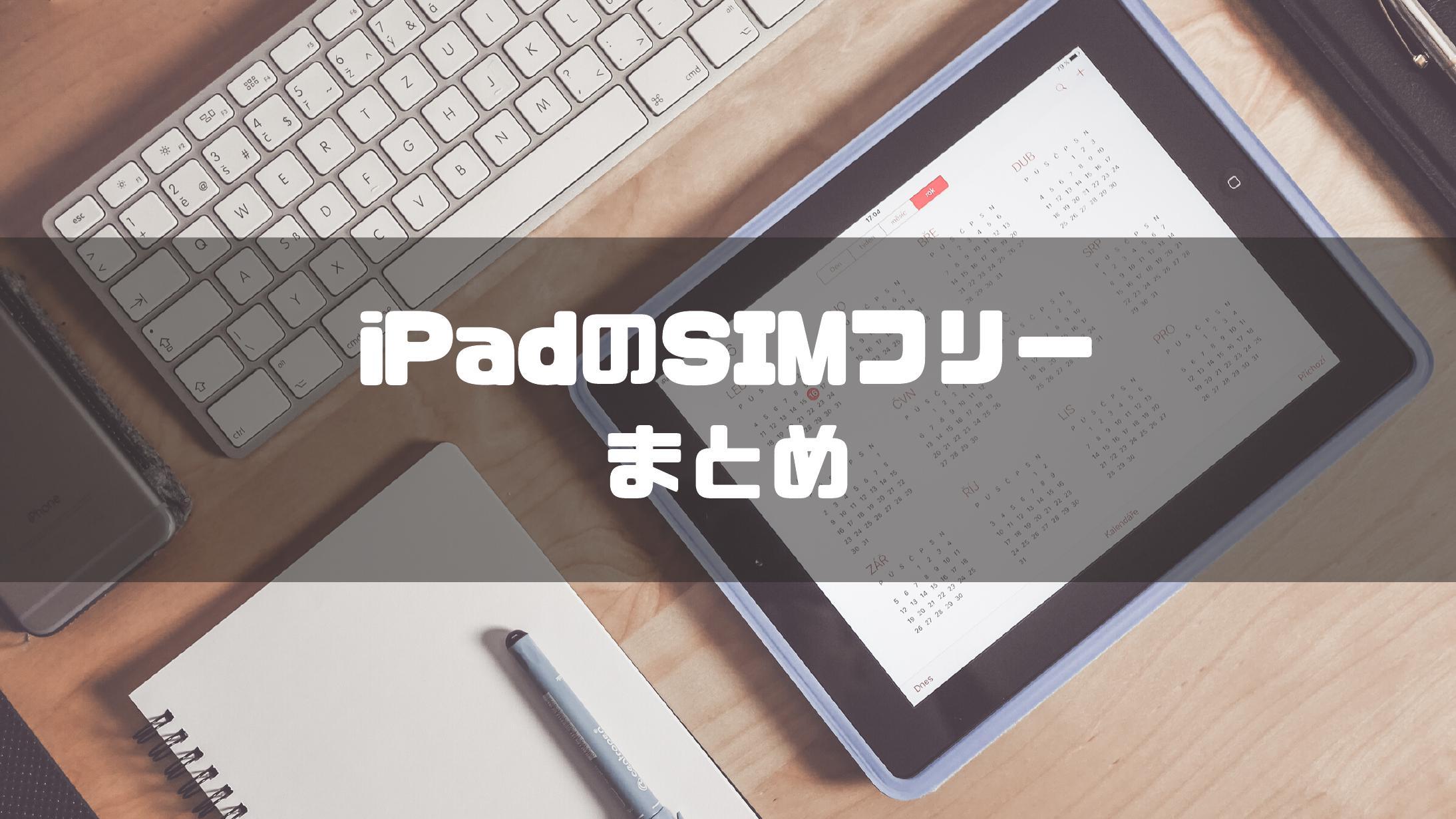 iPad_SIMフリー_記事_まとめ