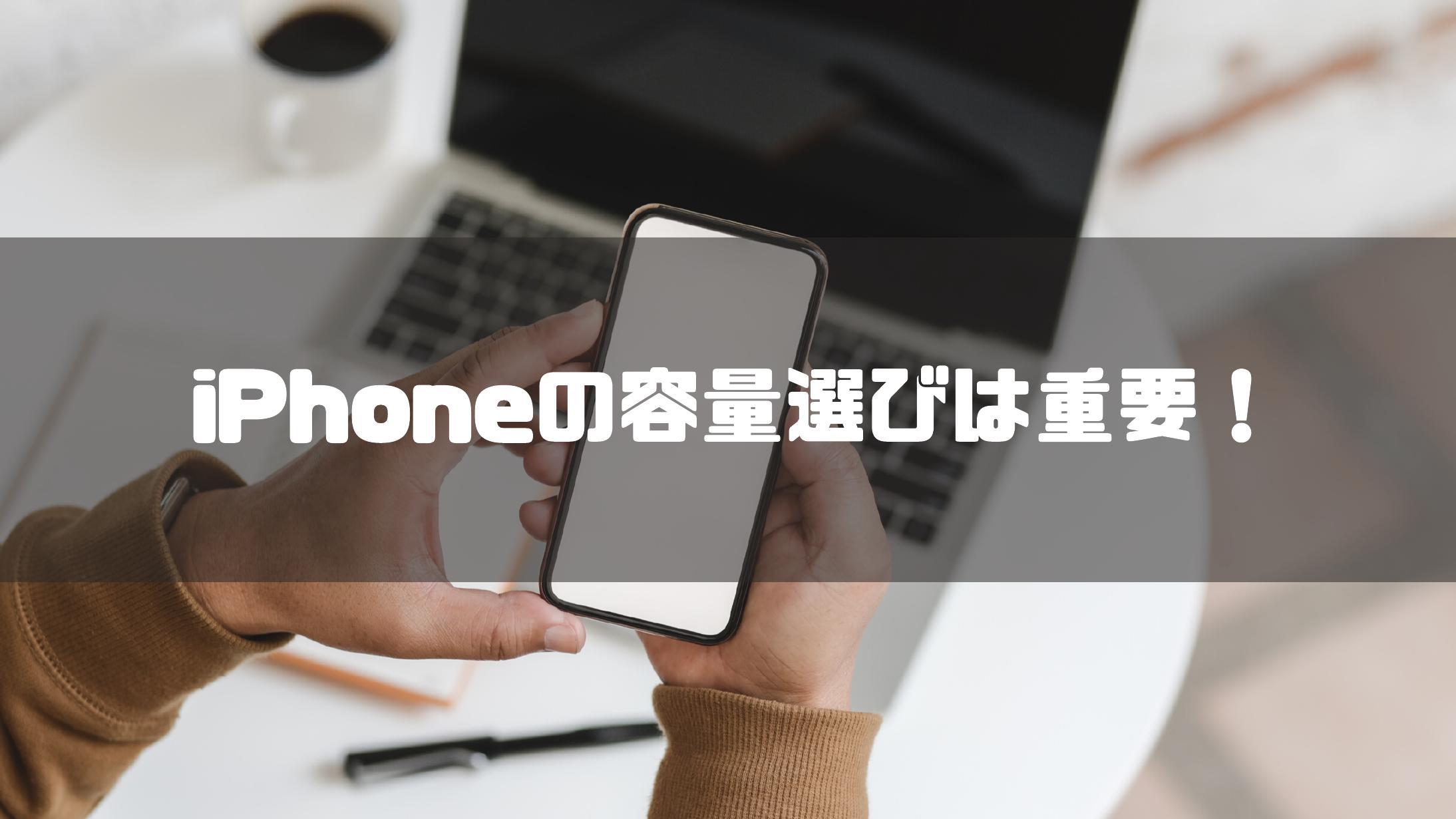 iphone_容量選びは重要