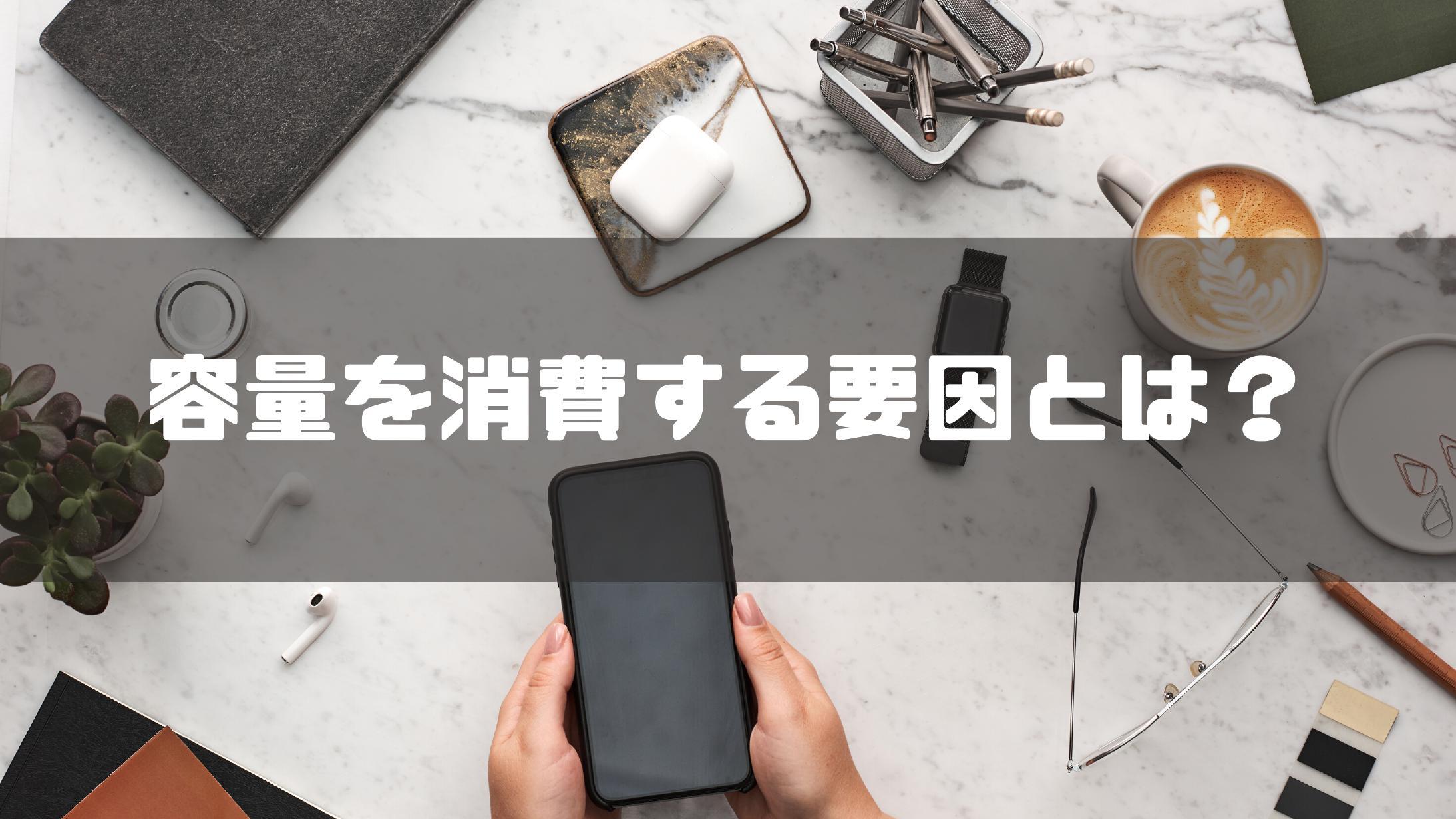 iphone_容量消費の要因と確認
