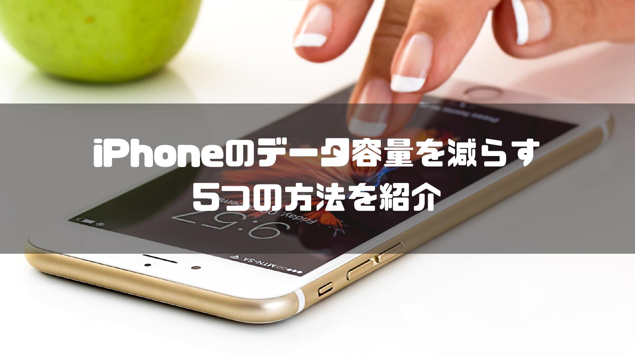 iphone_データ容量を減らす方法