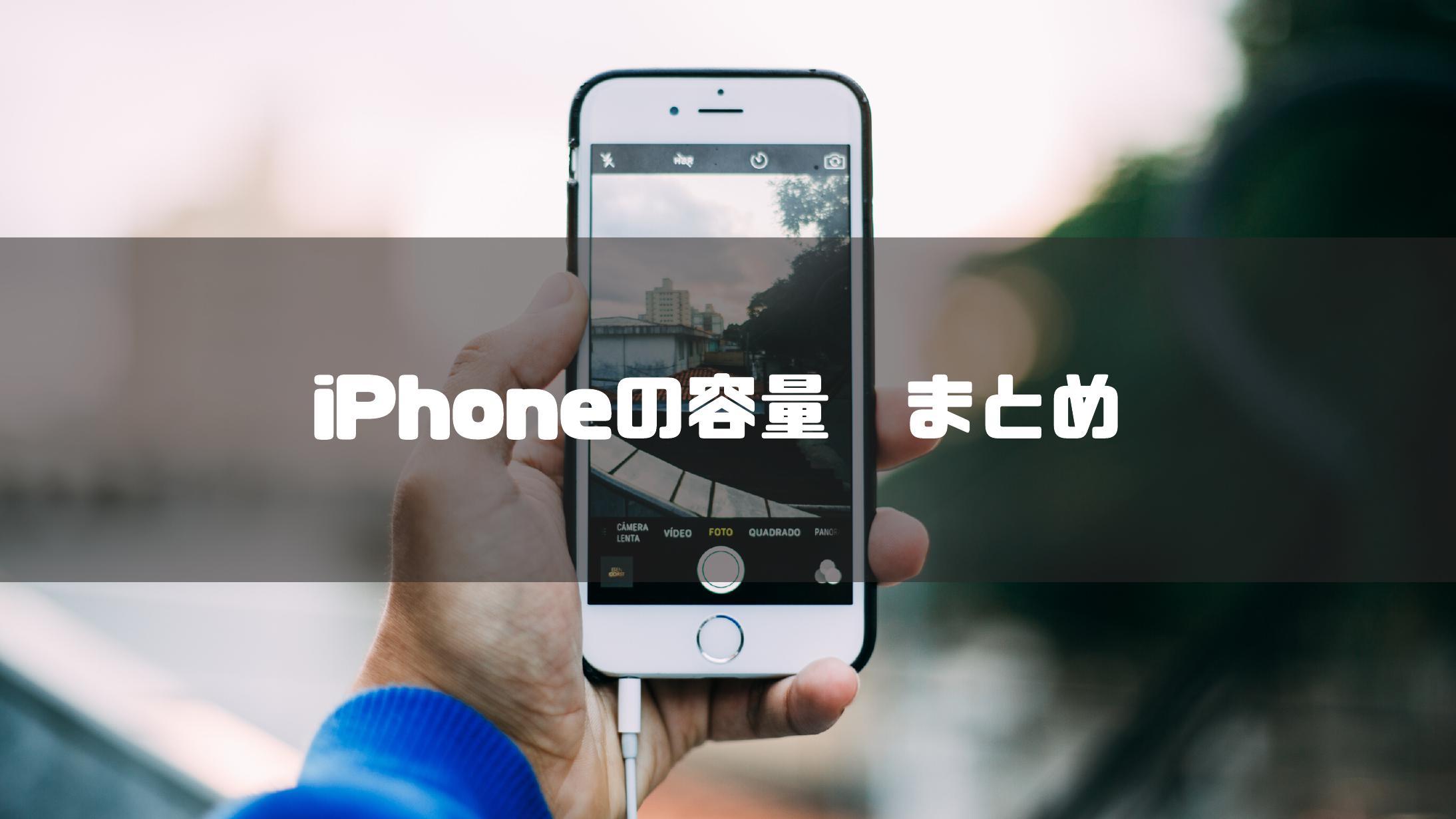 iphone_容量のまとめ