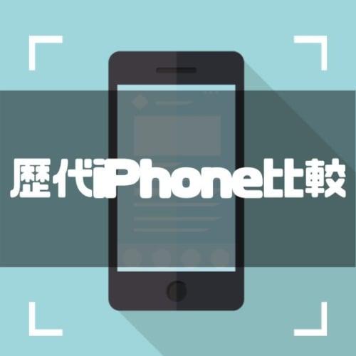 【2021最新版】歴代iPhone徹底比較|価格・サイズ・スペックから最もおすすめの機種は?
