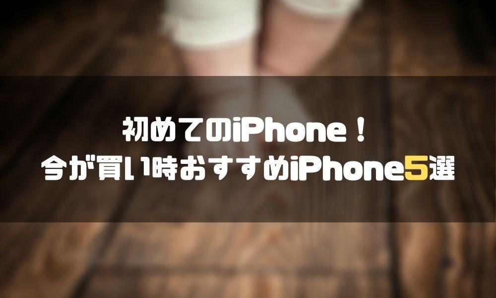 iPhone_おすすめ_初めて