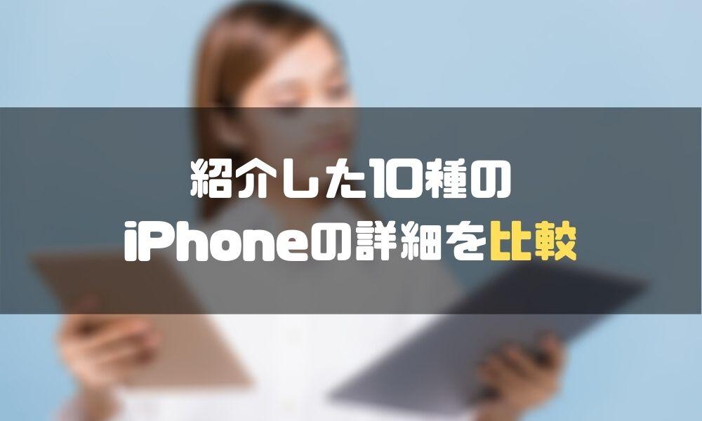 iPhone_おすすめ_比較