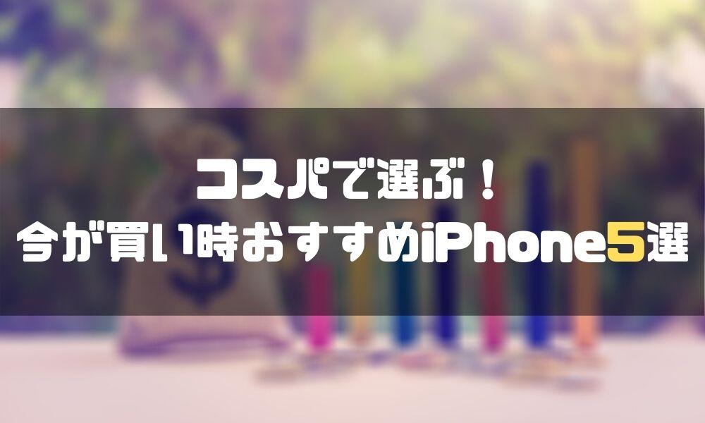 iPhone_おすすめ_コスパ