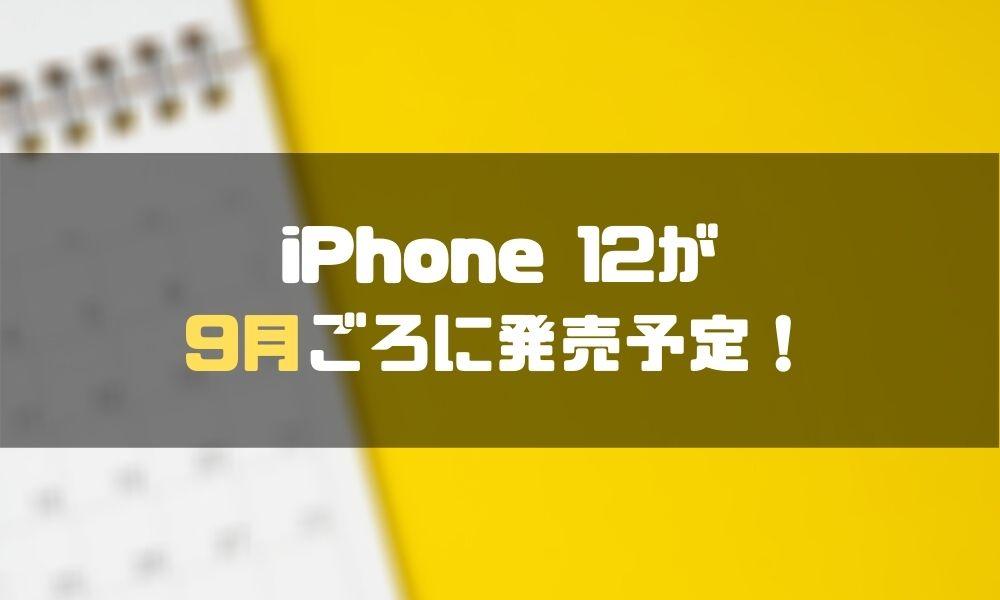 iPhone_おすすめ_発売予定