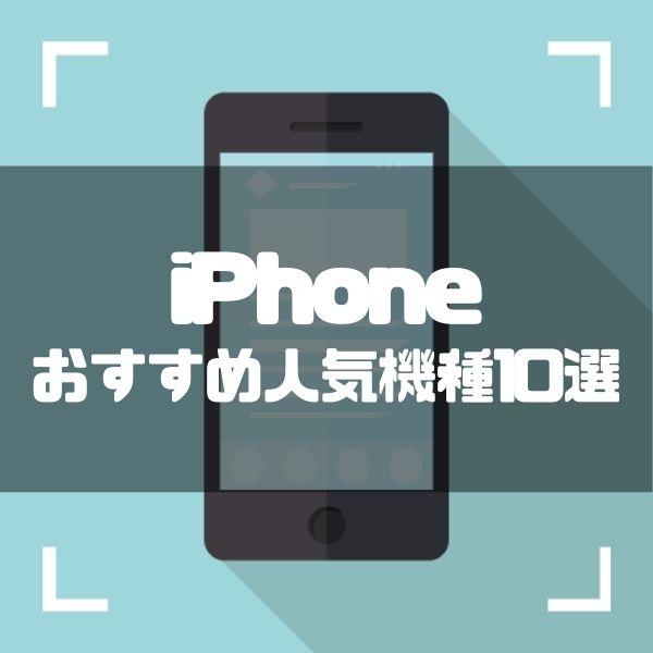 iPhone_おすすめ_アイキャッチ