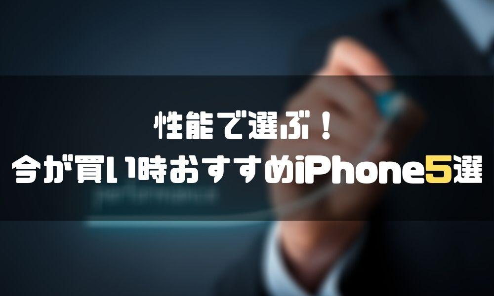 iPhone_おすすめ_性能