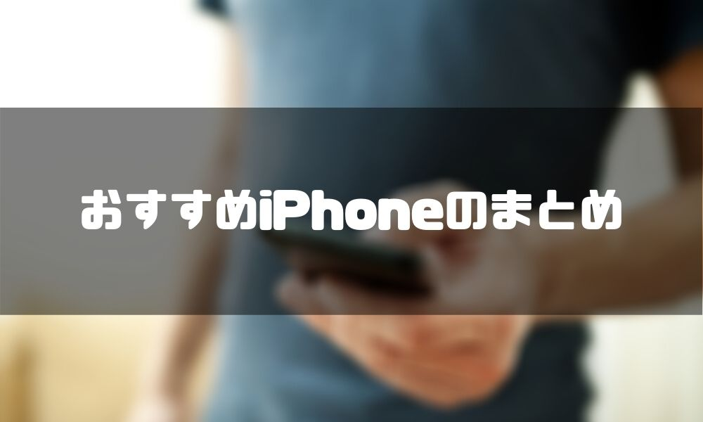 iPhone_おすすめ_まとめ