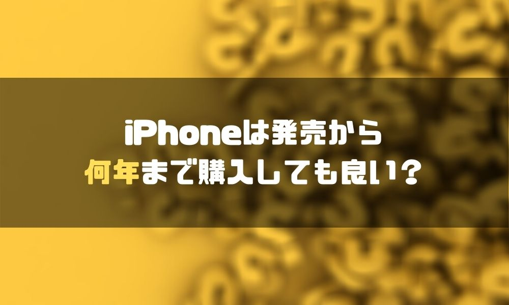 iPhone_おすすめ_何年