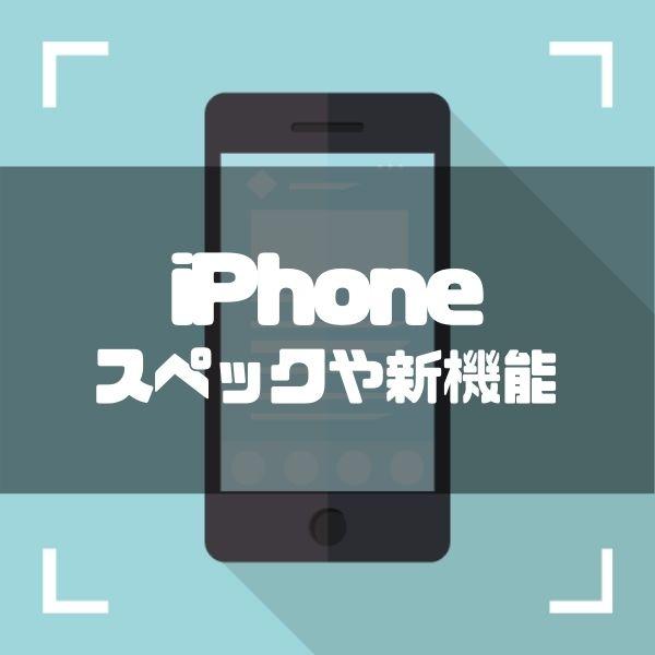 iPhone12スペック・新機能の最新情報まとめ|値段・発売日まで徹底解説