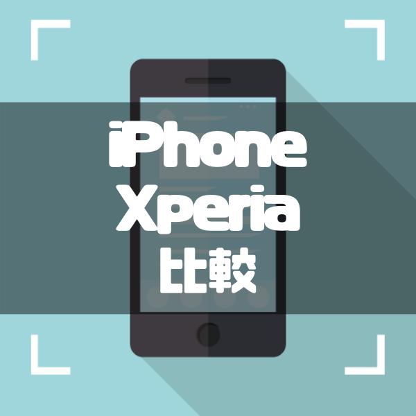 Xperia5とiPhone11Pro実際どっちが買い?価格・スペックなどの違いを徹底比較!