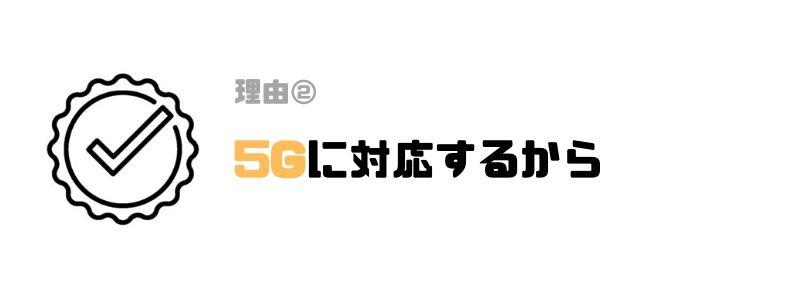 iPhone12_機種変更_5G