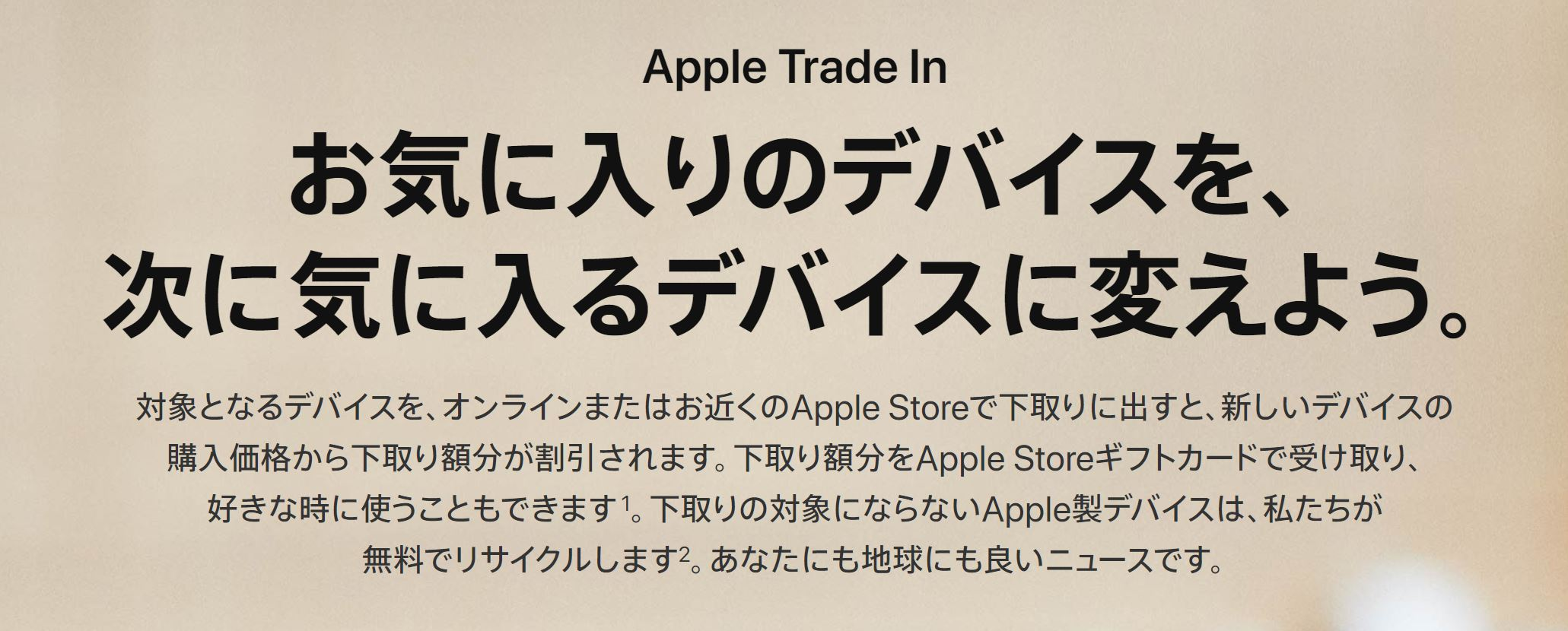 iPhone12_機種変更_applestore_下取り