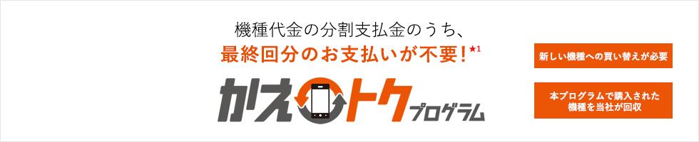 iPhone12_機種変更_au_かえトク