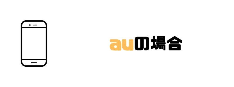 iPhone12_機種変更_au